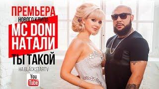 Смотреть или скачать клип MC Doni feat. Натали - Ты такой