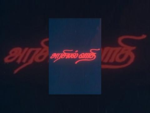 Arasiyalvathi Tamil movie online DVD
