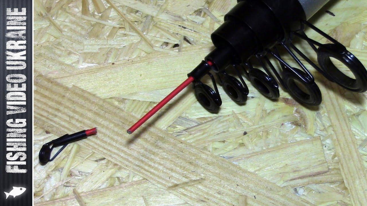 Ремонт карбонового спиннинга своими руками сломался кончик