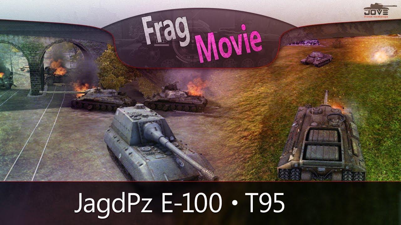 Frag Movie: JagdPz E-100 + T95.