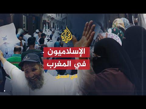 الانتخابات وإسلاميو المغرب