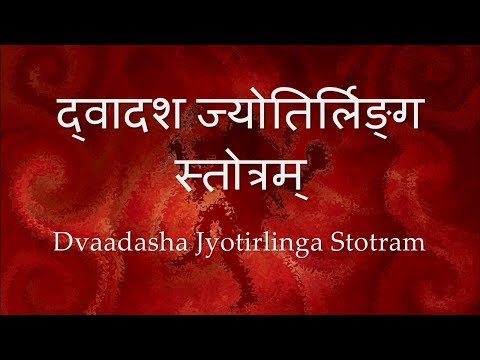 Dwadasha Jyotirlinga Stotram - with Sanskrit lyrics