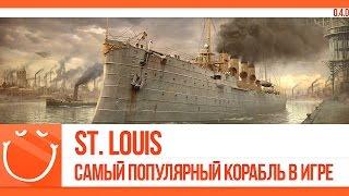 St. Louis. Самый популярный корабль в игре.