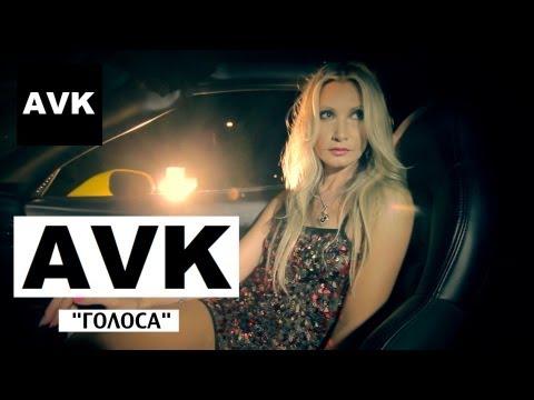 Смотреть клип AVK - Голоса