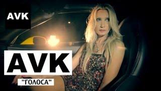 AVK - Голоса