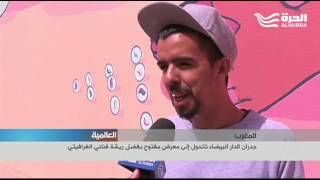 شاهد بالفيديو.. جدران الدار البيضاء المغربية تتحول إلى معرض مفتوح |