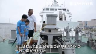 動画:海保巡視船公開、親子ら興味津々