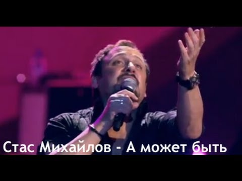 Смотреть клип Стас Михайлов - А может быть