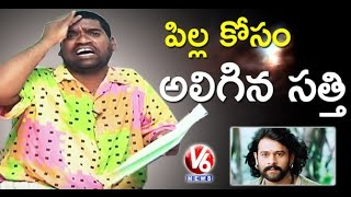 Bithiri Sathi On Prabhas 6000 Marriage Proposals | Funny Conversation With Savitri