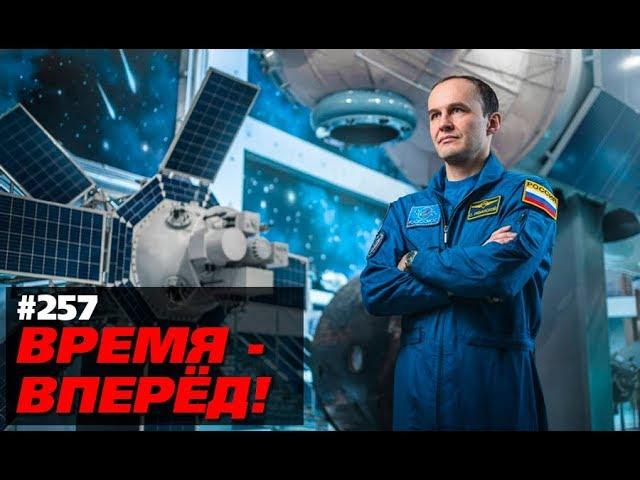 Первый в мире путешественник во времени из России (Время-вперёд! №257)