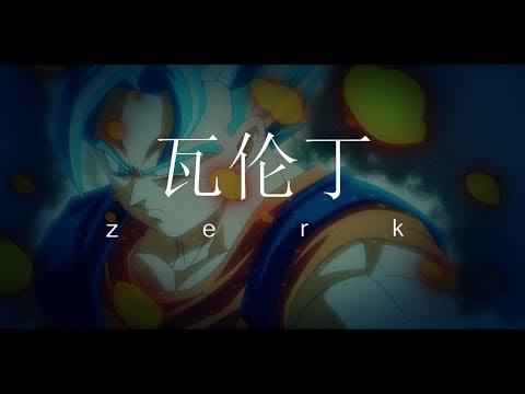 Vegeta x Goku - The Best Enemies [Dubstep Remix] • zerḰ (CHALLENGE FOR YOU)