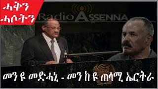 <VOICE OF ASSENNA: መን ኢዩ መድሓኒ - መን `ዩ ጠላሚ ኤርትራ - ሃይለ ድሩዕ ዶ ኢሳይያስ?