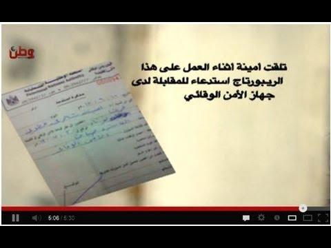 أمينة الطويل ناشطة حقوقية تتعرض للملاحقة الأمنية على خلفية عملها