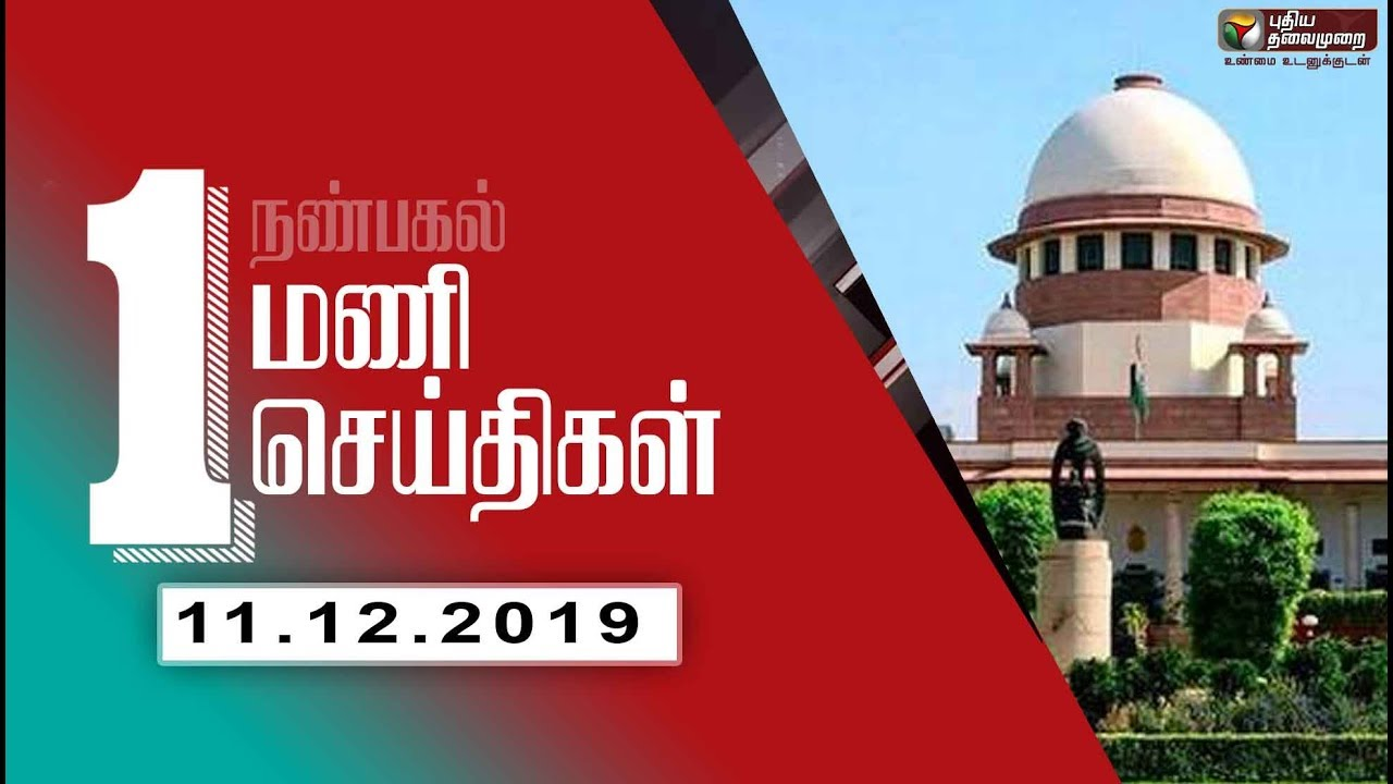 Puthiyathalaimurai 1 PM News   Tamil News   Breaking News   11/12/2019