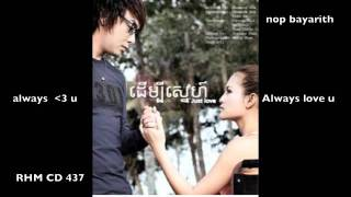 Always love you By nop bayarith ( RHM CD VOL 437 )