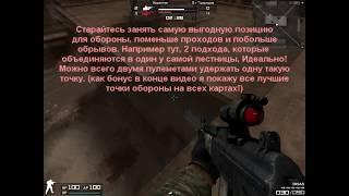 Гайд - Карантин - Combat Arms / Гайды