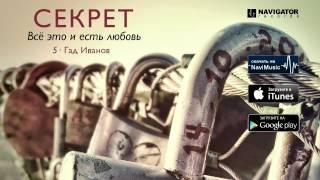 Секрет - Гад Иванов