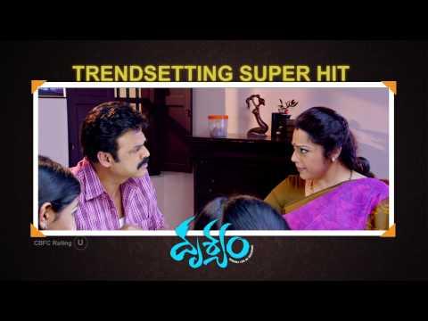 Drushyam-Movie-Super-Hit-Trailer