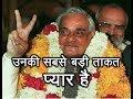 Atal Bihari Vajpayees biggest power is love, says Ved Pratap Vaidik
