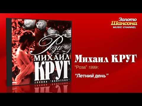 Клипы Михаил Круг - Летний день смотреть клипы