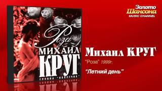 Михаил Круг - Летний день