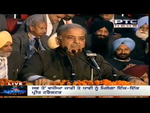 Muhammad Shahbaz Sharif | Closing Ceremony | Pearls 4th World Cup Kabaddi Punjab 2013