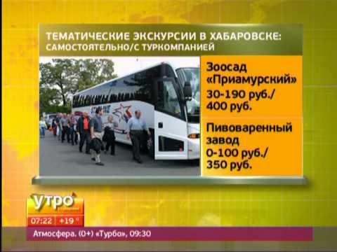 Туры в приморье хабаровск