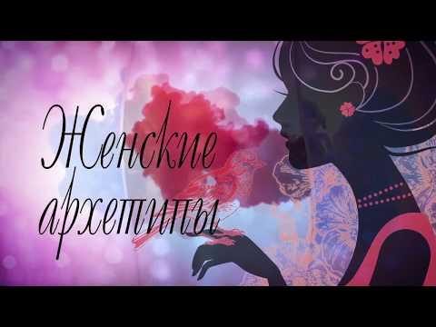 8 женских архетипов. Часть 1. Деметра и Персефона