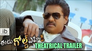 Eedu Gold Ehe theatrical trailer - Sunil, Sushma Raj ,Rich..