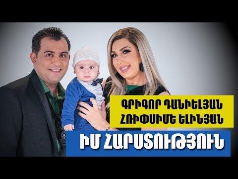 Grigor Danielyan & Hripsime Yelinyan - Im harstutyun