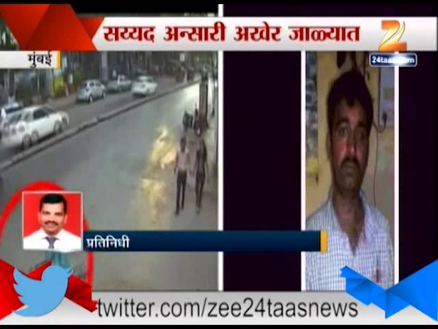 Mumbai Serial Molester Arrested By Mumbai Police
