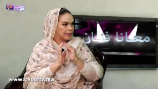 معانا فنان : رشيدة طلال تفتح علبة أسرارها لشوف تيفي أسرار تبوح بها لأول مرة عن حياتها الخاصة | معانا فنان