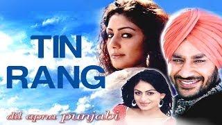 Tin Rang Dil Apna Punjabi Harbhajan Mann & Neeru Bajwa