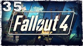 Fallout 4. #35: Вот это фейрверк!