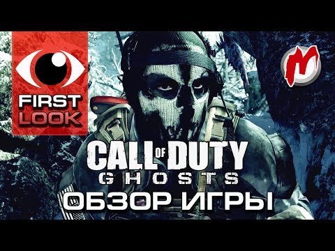 ❶ Call of Duty: Ghosts — Обзор, 1080p