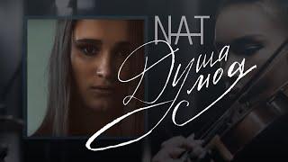 NAT — Душа моя Скачать клип, смотреть клип, скачать песню
