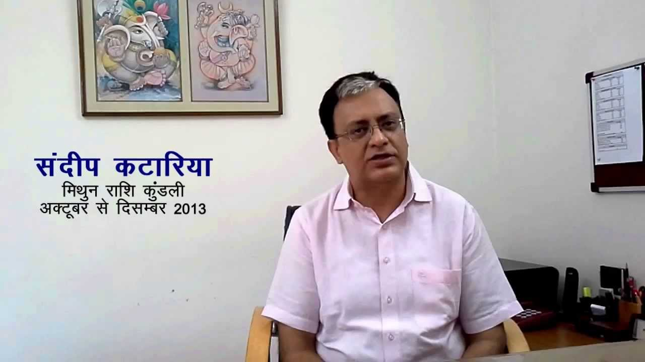 mithun rashi bhavishyafal in hindi 2011