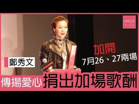 鄭秀文宣佈演唱會加場 同時捐出歌酬做慈善