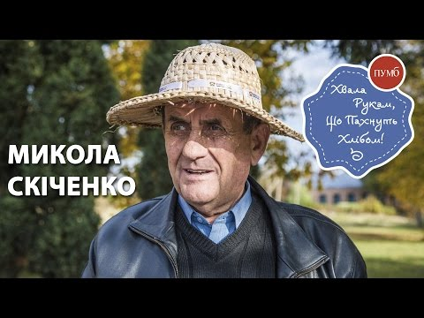 Хвала рукам, що пахнуть хлібом — Микола Скіченко (ВІДЕО)