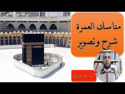 مناسك العمرة بالدارجة المغربية