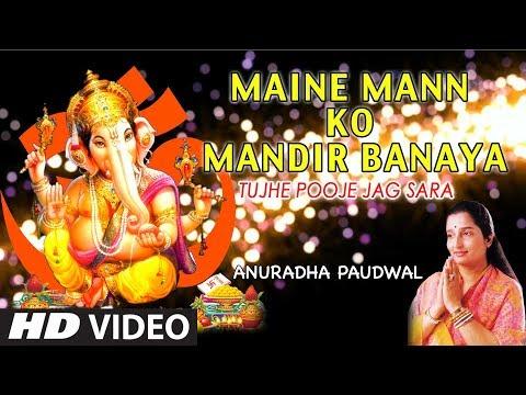 Ganesh Chaturthi I Maine Mann Ko Mandir Banaya I Ganesh Bhajan I ANURADHA PAUDWAL I Full HD Video