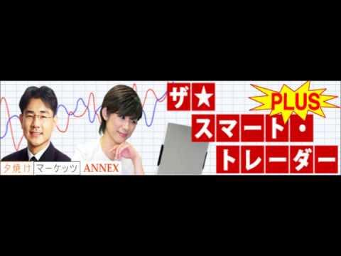 2014.2.6ザ☆スマート・トレーダーPLUS(ラジオNIKKEI)