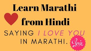 I Love you In Marathi. Saying मै तुमसे प्यार करता हूं in Marathi : Learn Marathi through Hindi