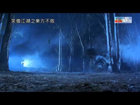 HD笑傲江湖之東方不敗-獨孤九劍篇