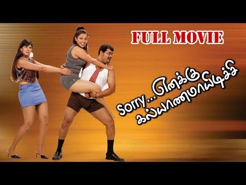Sorry Enakku Kalyanam Ayiduchi Full Movie HD Quality Video Part 2