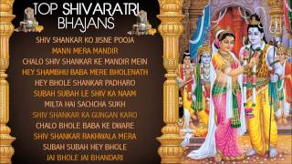 Top Shivratri Bhajans By Hariharan, Anuradha Paudwal, Suresh Wadkar Full Audio Songs Juke Box