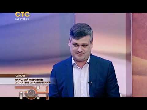 Николай Миронов о снятии ограничений