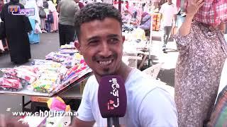 بالفيديو.. ارتفاع أثمــنة ''قشاوش'' عاشوراء في الأسواق المغربية | بــووز