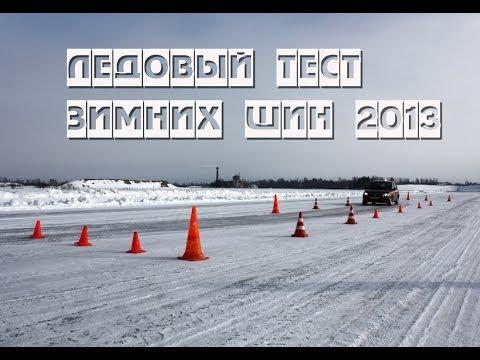 Hình ảnh trong video Ледовый тест зимних шин