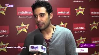 أحمد سلطان لشوف تيفي : هادي هي القصة ديالي مع أركان و الزعفران   |   خارج البلاطو